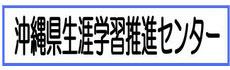 沖縄県生涯学習推進センター