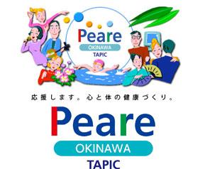 ペアーレ沖縄・タピック